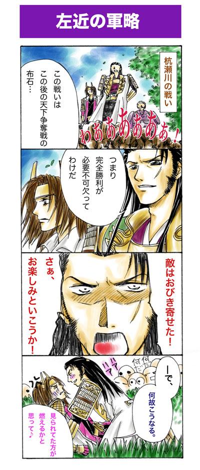 gunnryaku.jpg