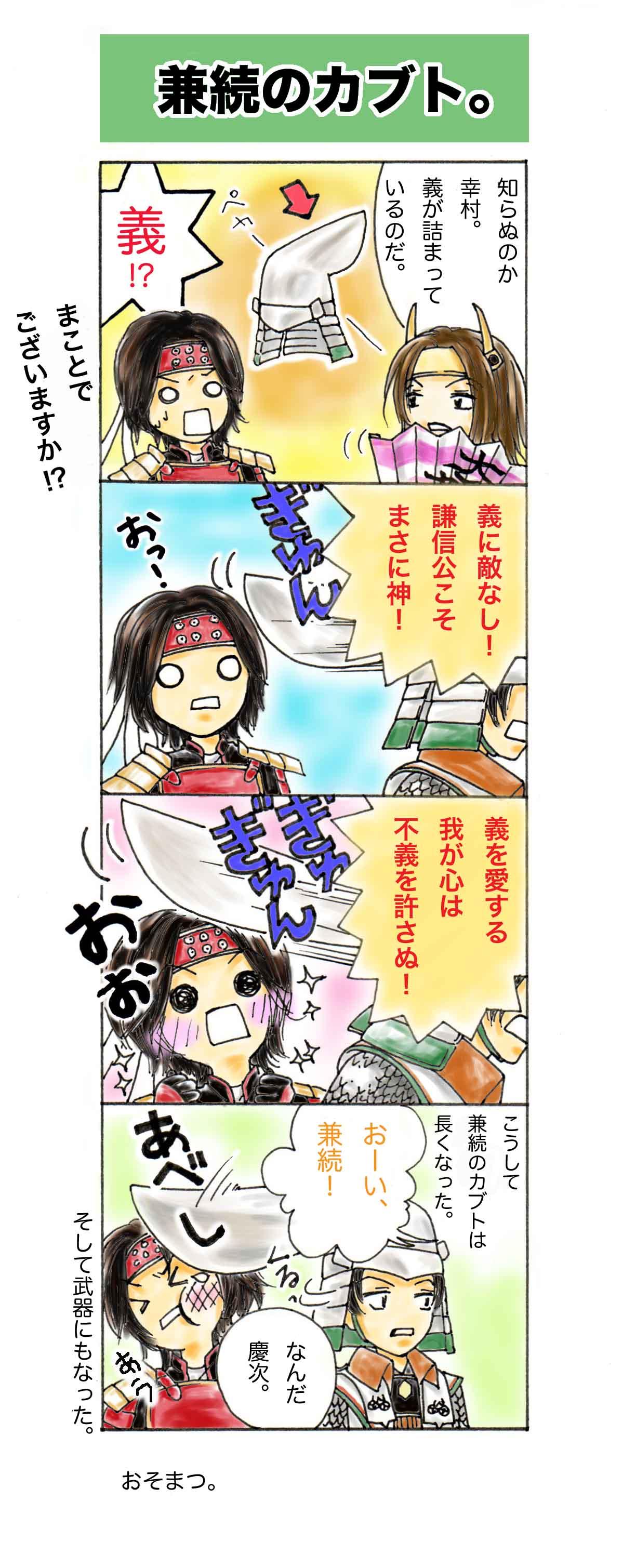 kabuto-kanetugu(4).jpg