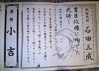 mitunari-mikuji.jpg